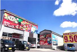 コバック新居浜船木店